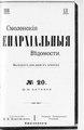 1916. Смоленские епархиальные ведомости. № 20.pdf