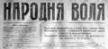 1917-09-08-нар-воля-105-p1-1.png