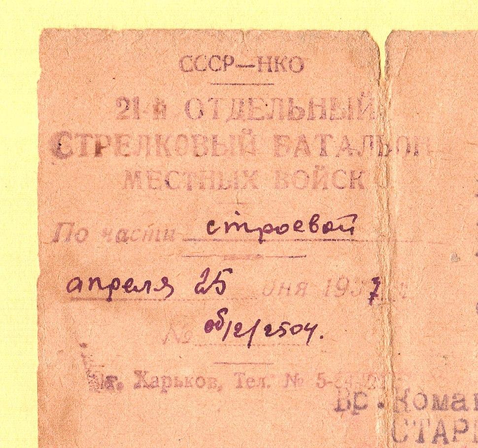 1937 21й осб мв Харьков уш