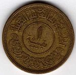 1 north yemeni buqsha minted in 1963 obverse.jpg