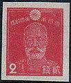 2sen stamp in 1945.JPG