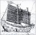 A Ming junk 1637.jpg