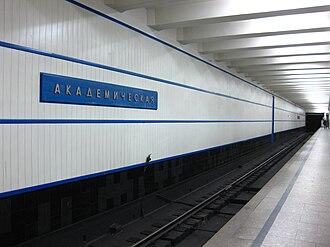 Akademicheskaya (Moscow Metro) - Platform of Akademicheskaya
