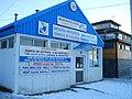 Antarctic Unit, Argentina.jpg