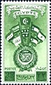 Arab League of states establishment - Egypt 22-3-1945 22Millim stamp.jpg
