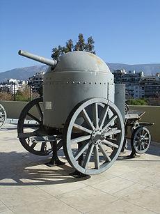 Λάφυρο του Ελληνικού Στρατού από το Βουλγαρικό στον Α' ΠΠ - 1918 (αίθριο Πολεμικού Μουσείου, Αθήνα)