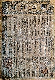 <i>Asahi Shimbun</i> newspaper