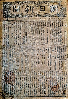 Asahi Shimbun first issue.jpg