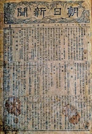 Asahi Shimbun - Image: Asahi Shimbun first issue
