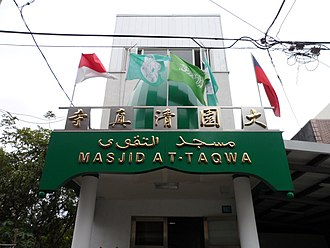 Taqwa - A mosque in Dayuan, Taiwan is named after the word Taqwa.