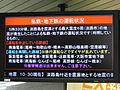 Awaji Island earthquake in Osaka Station (03) IMG 2165 20130413.JPG