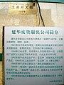 BJ 北京 Beijing 王府井大街 Wangfujing Street 192 started since 1927 建華皮貨服裝公司 Aug-2010.JPG