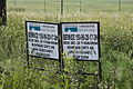 Bernice 1 and 2 well signs - Evanson Place - Arnegard North Dakota - 2013-07-04 (9287130179).jpg