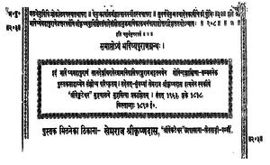 Sri Venkateswar Steam Press -  Bhavishya Purana,  Khemraj Shrikrishnadas, traditional manuscript format, last folio, published in 1897