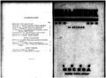 Bolshevik 1925 No19-20.pdf