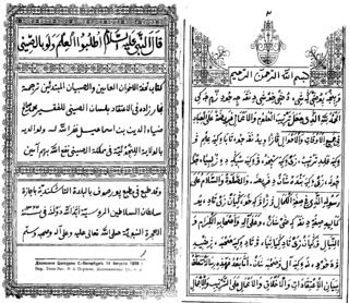 Xiaoerjing Arabic-based script for writing Mandarin Chinese