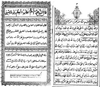 Xiao'erjing - An Arabic book on Islamic ritual, with a parallel Chinese translation in the Xiao'erjing script, published in Tashkent in 1899