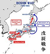 Campaign map of the Boshin War (1868–1869). The Southern domains of Satsuma, Chōshū and Tosa (in red) joined forces to defeat the Shogunate forces at Toba-Fushimi, and then progressively took control of the rest of Japan until the final stand-off in the northern island of Hokkaidō