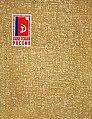 Catalog-Soviet-Russia-65-bw.jpg