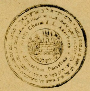 Chaim Yehuda Leib Auerbach - Personal stamp