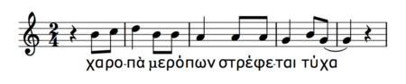 A phrase from Mesomedes' Hymn to Nemesis illustrating the grave accent