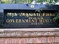 Chennai Government Museum.jpg