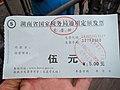 China IMG 2935 (28959242984).jpg