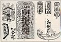 Chinese fur-skin prints (c 1900).jpg