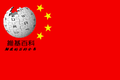 Chinese wiki logo april fools.PNG