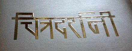 'चित्रदर्शनी chitra-darśhanī 2014