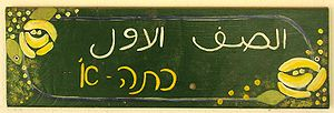 Classrom sign at Hand in Hand Bridge over the Wadi School Kafr Kara.jpg