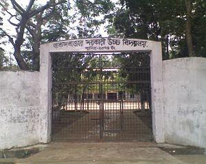 Cox's Bazar Government High School - Image: Cox Bazar Govt High school Gate