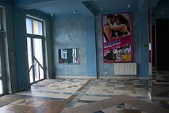 Cultural Center in Sanok entry hall box office.jpg