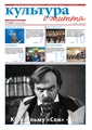 Culture and life, 15-2014.pdf