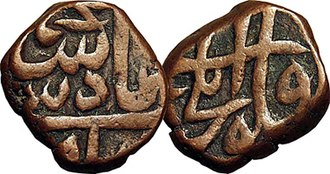 Dam (Indian coin) - Sher Shah Suri issued Dam, a copper coin with lower value as compared to silver (Rupiya) and gold   (Mohur) coins