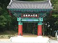 Entrance at Girimsa-Gyeongju-Korea-01.jpg