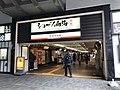 Entrance of Sumiyoshi-Taisha Station.jpg