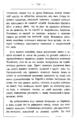 Evgeny Petrovich Karnovich - Essays and Short Stories from Old Way of Life of Poland-345.png