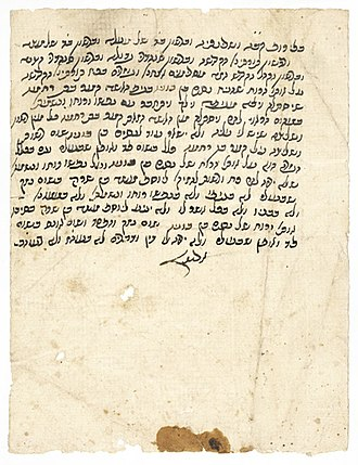 Practical Kabbalah - Image: Exorcism prayer