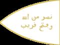 Flag of Labez Kingdom2.png