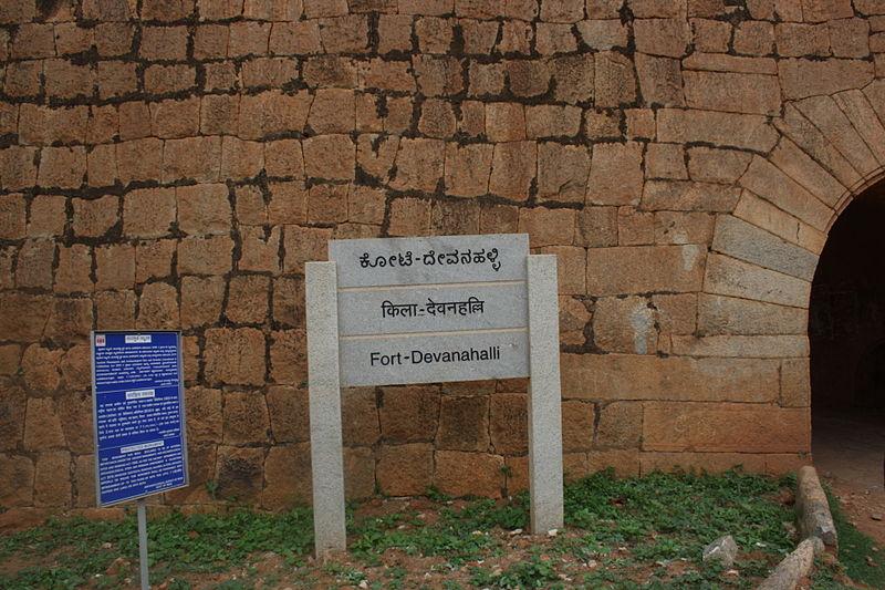 File:Fort Devanahalli 3.JPG