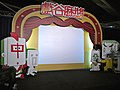 FunTown Mahjong press conference stage 20110426.jpg
