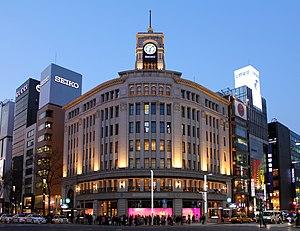 Mikishi Abe - SEIKO main office designed by Mikishi Abe