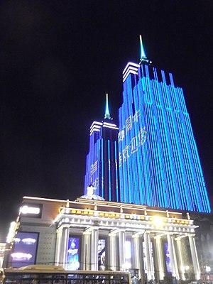 Global Harbor - Image: Global Harbor at night (blue towers)