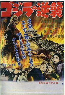 Locandina giapponese di Il re dei mostri (1955)