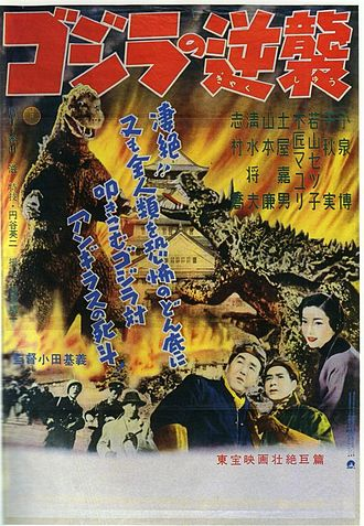 Kaiju - Godzilla and Anguirus from the 1955 film Godzilla Raids Again film. The film was the first to feature two kaiju battling each other. This would go on to become a common theme in kaiju films.