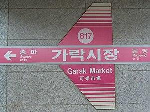 Garak Market Station - Line 8