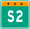 Guangdong Expwy S2 sign no name.png