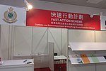 HK Arena 亞洲國際博覽館 AsiaWorld-Expo GSOL 環球資源 Global Sourcing booth Fast Action Scheme Customs Excise Dept IT intellectual property rights October 2017 IX1.jpg