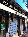HK CWB 銅鑼灣 Causeway Bay 糖街 Sugar Street July 2018 SSG Causeway Bay Centre n FX exchange shop ads rate list sign.jpg